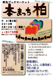本まっち柏vol.2-211x300