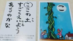 karuta5