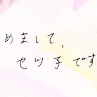 セツ子_タイトル01