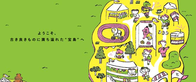 東京蚤の市トップ