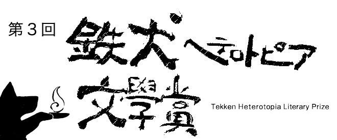 tekkenn3-top660x275%e3%81%ae%e3%82%b3%e3%83%94%e3%83%bc
