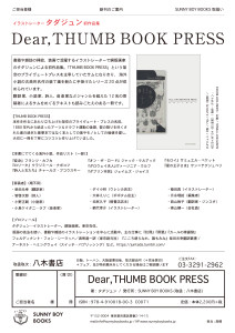 Dear,THUMBBOOKPRESS注文書