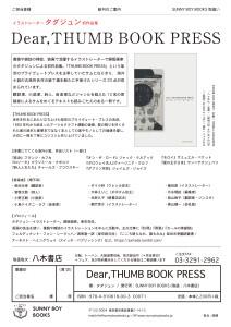 Dear,THUMBBOOKPRESS注文書