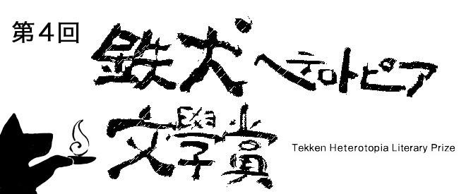 tekkenn4-top660x275