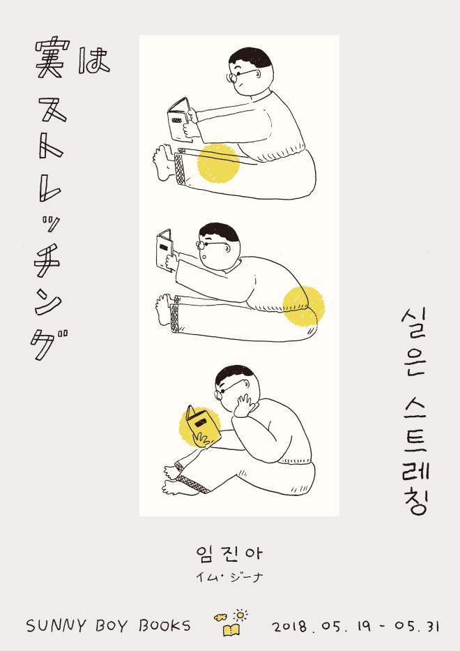 sunny_imjina_poster