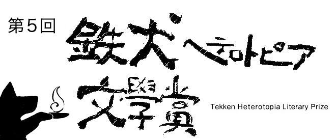 tekkenn5-top660x275-660x275