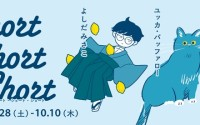 shortshortshort_banner_660x275_72dpi-02