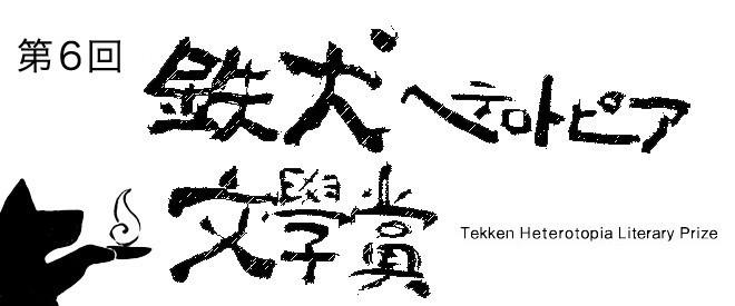 tekkenn6-top660x275-660x275-660x275