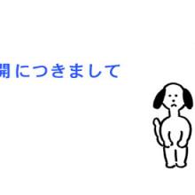 営業再開オ知らせ