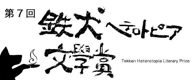 tekkenn7-top660x275-660x275-660x275
