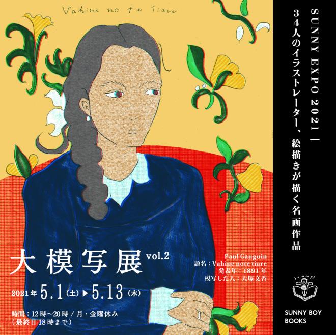mosha2021-sikaku